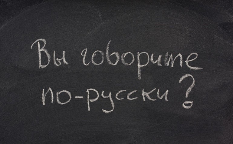 The Russian Translation With Emphasis 66