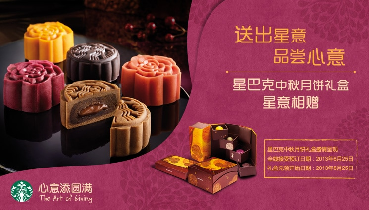 starbucks-mooncakes