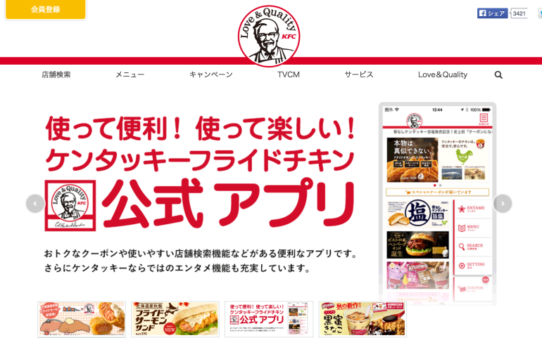 KFC Japanese website