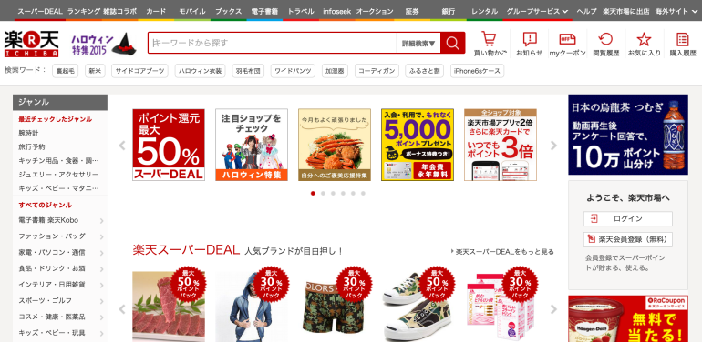 Many options and small images on Japan's ecommerce portal Rakuten