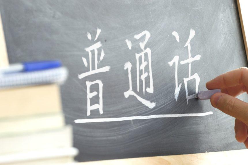 Le fléau du mandarin:«l'amnésie des caractères»