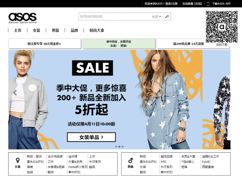 ASOS China website