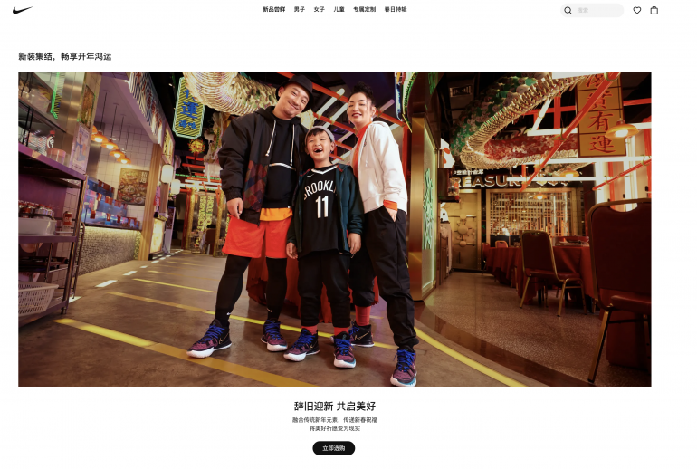 Nike's Chinese New Year campaign on it's Chinese website